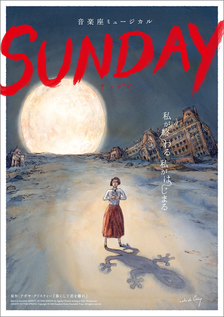 Theater_SUNDAY_2020-2.png