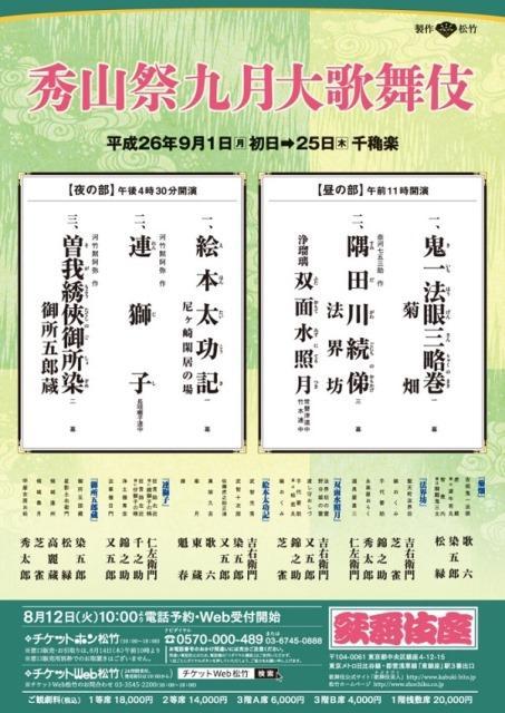 kabukiza_201409.jpg