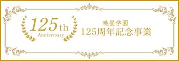 暁星学園 125周年記念事業